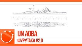 IJN Aoba. Фурутака v2.0
