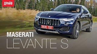 Maserati Levante S тест-драйв с Александром Тычининым. Видео Тесты Драйв Ру.
