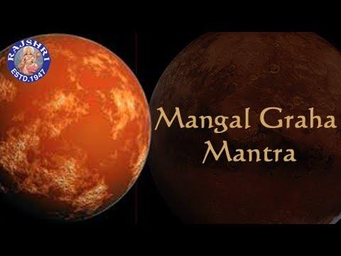Mangal Graha Mantra With Lyrics (Navgraha Mantra)    11 Times Chanting By Brahmins