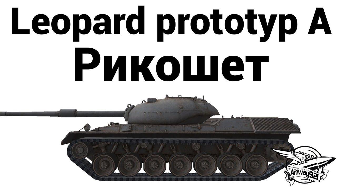 Leopard prototyp A - Рикошет