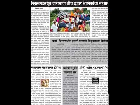 www.samarthan.co.in online newspaper daily dated 16-7-2013