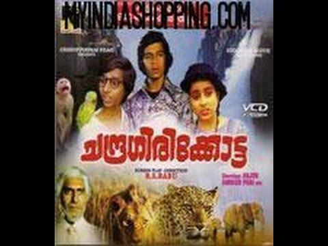 Chandragiri Kotta 1984 Malayalam Movie