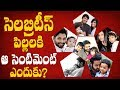 Interesting sentiment for Tollywood star kids | Pawan Kalyan | NTR | Allu Arjun | Nani