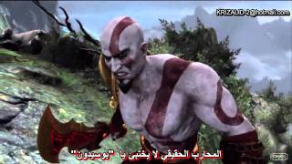God Of War 3 Part 02 مشهد الثاني مترجم