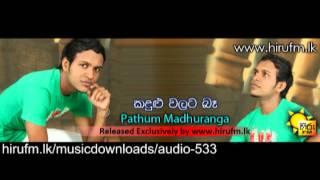 kandulu walata ba Pathum Madhuranga