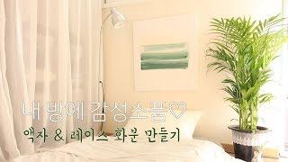 감성뿜뿜 방 꾸미기~ 셀프 페인팅 감성 소품, 액자 & 화분 꾸미는 방법