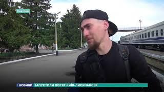 """""""Укрзалізниця"""" запустила потяг Київ - Лисичанськ"""