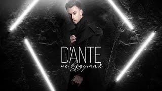 Dante - Не вздумай (АУДИО) Скачать клип, смотреть клип, скачать песню