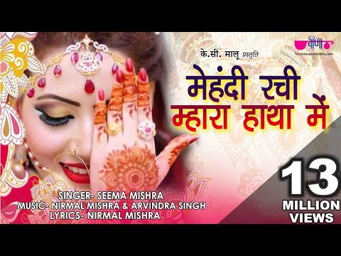 Mehandi Rachi Mhara Haathan Mein - Latest Rajasthani (Marwari) Video Songs