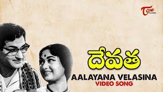 Devatha Songs - Aalayana Velasina - NTR - Savitri