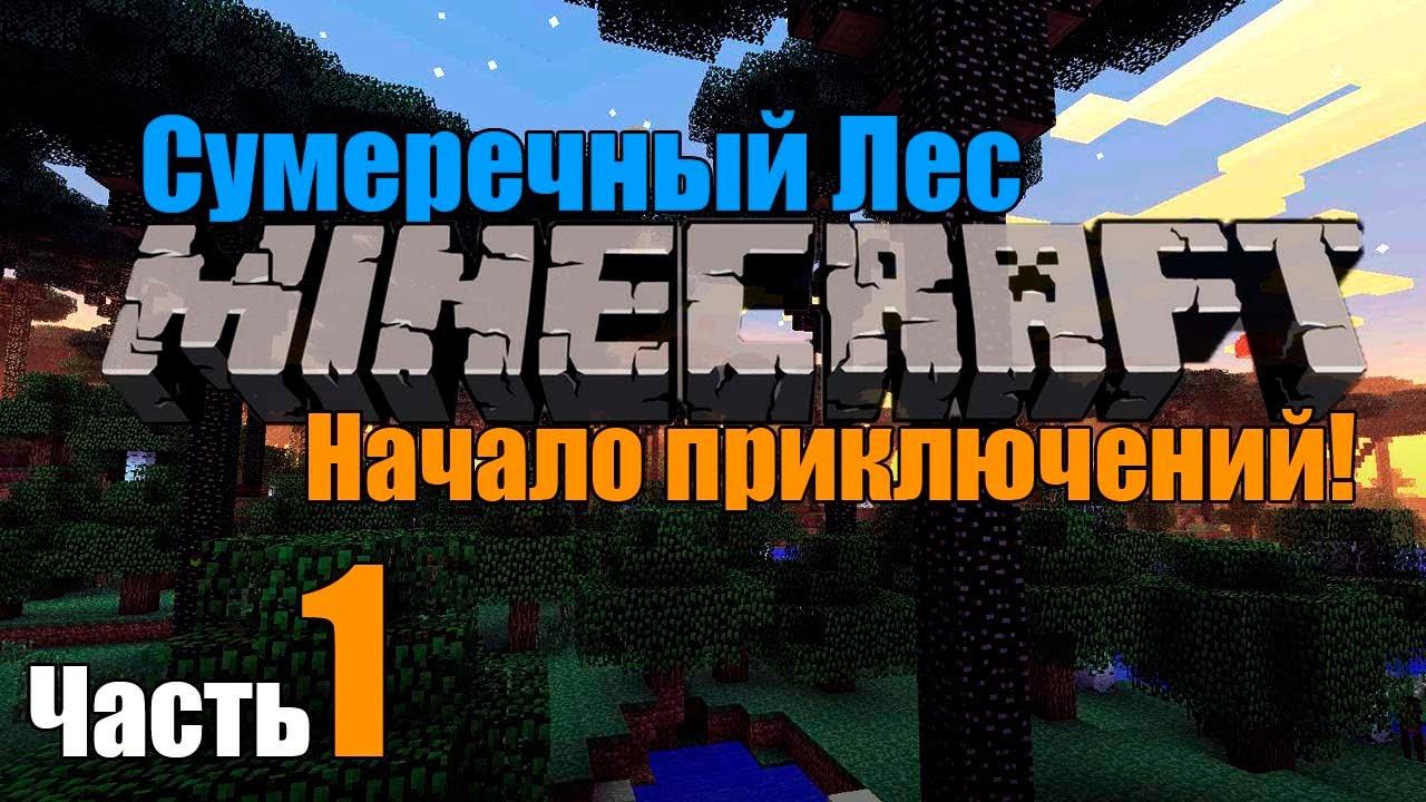 minecraft-SUMEREChNII-LES