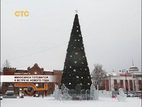 Минусинск готовится к встрече Нового года