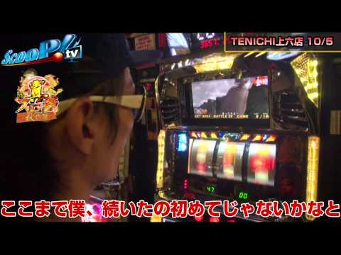 【ScooP!tv】真・スロ番〜秋の陣〜 vol.35 【TENICHI上六店】