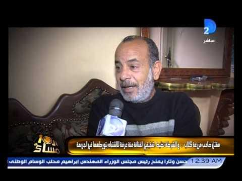 برنامج العاشرة مساء|شقيقى الفنانة منة عرفة متهمون بقتل صاحب مزرعة كلاب