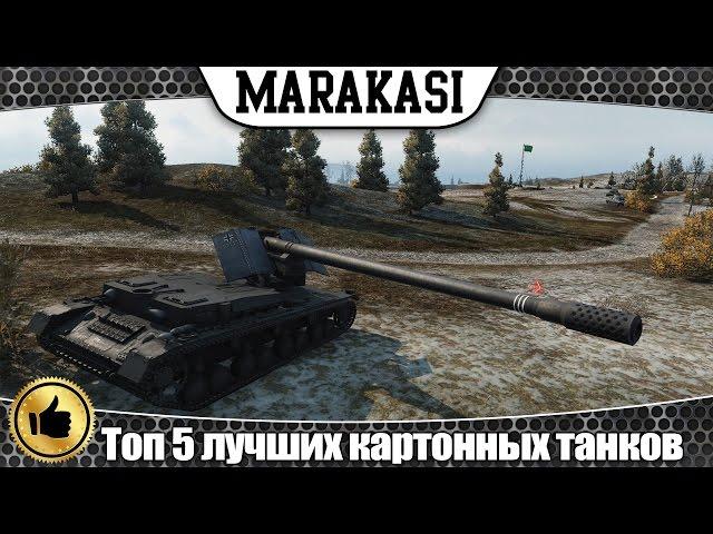 Гайд по танкам Тайп 61, Waffentrager Pz. IV, Е 25, Леопард 1, АМХ 50 100 от Marakasi wot в WoT (0.9.4)