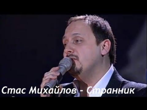 Смотреть клип Стас Михайлов - Странник (live)