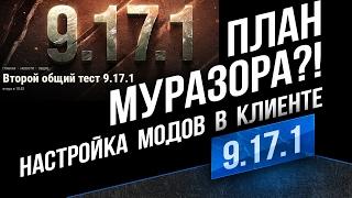 9.17.1 - План Муразора? Настрока Модов в Клиенте