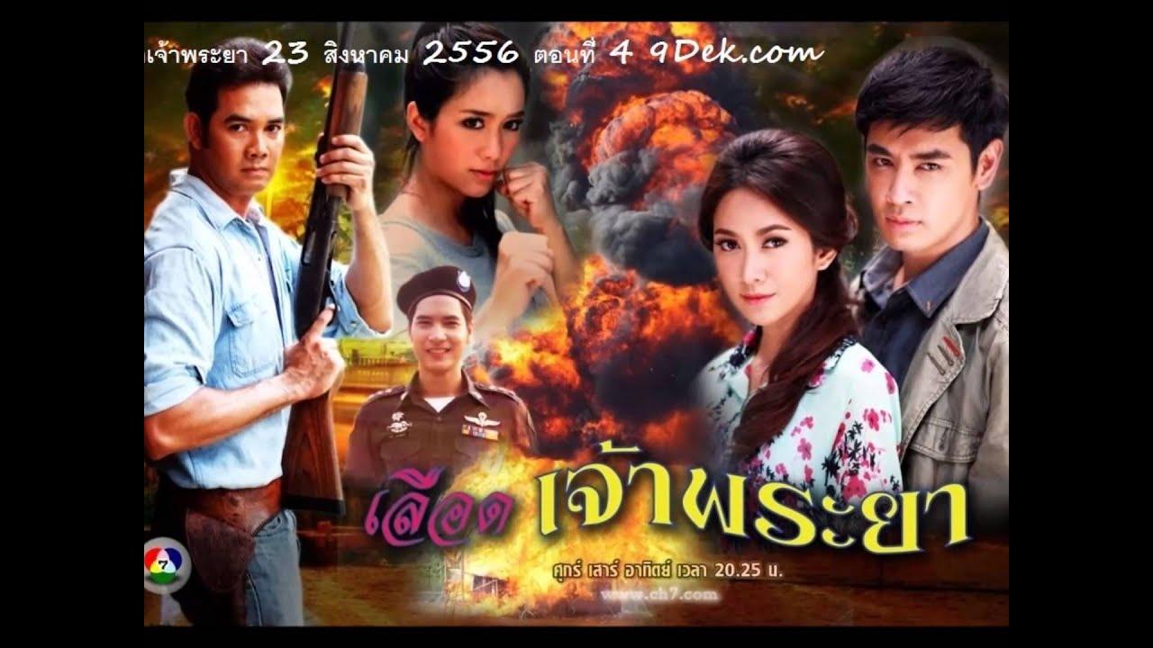 Thai New Lakorns 2013 - YouTube
