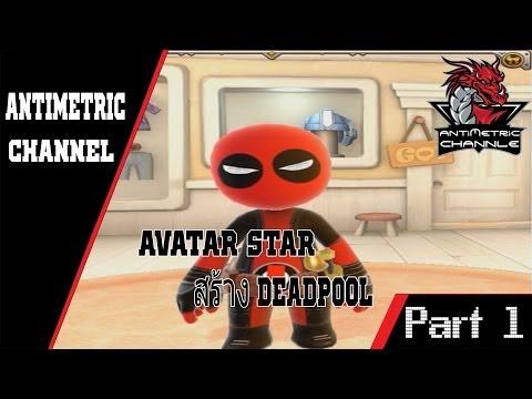 [AMC]Avatar Star สร้างตัว Deadpool ง่ายๆสไตล์ AntiMetric Channel