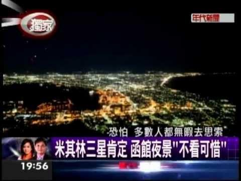 【The Power of Hokkaido】年代新聞「函館夜景」