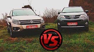 VW Tiguan VS Toyota RAV4. Сравнительный тест