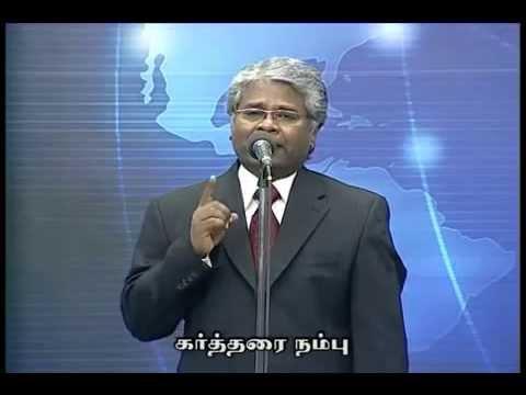 Isravele Kartharai Nambu - Rev. Sam P. Chelladurai - AFT Chennai