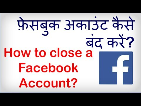 How to delete a Facebook Account? This Kya Kaise video explains in Hindi