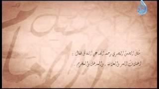 سؤل الحسن البصري رحمه الله عن النفاق