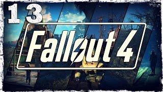 Fallout 4. #13: Бойня с рейдерами.