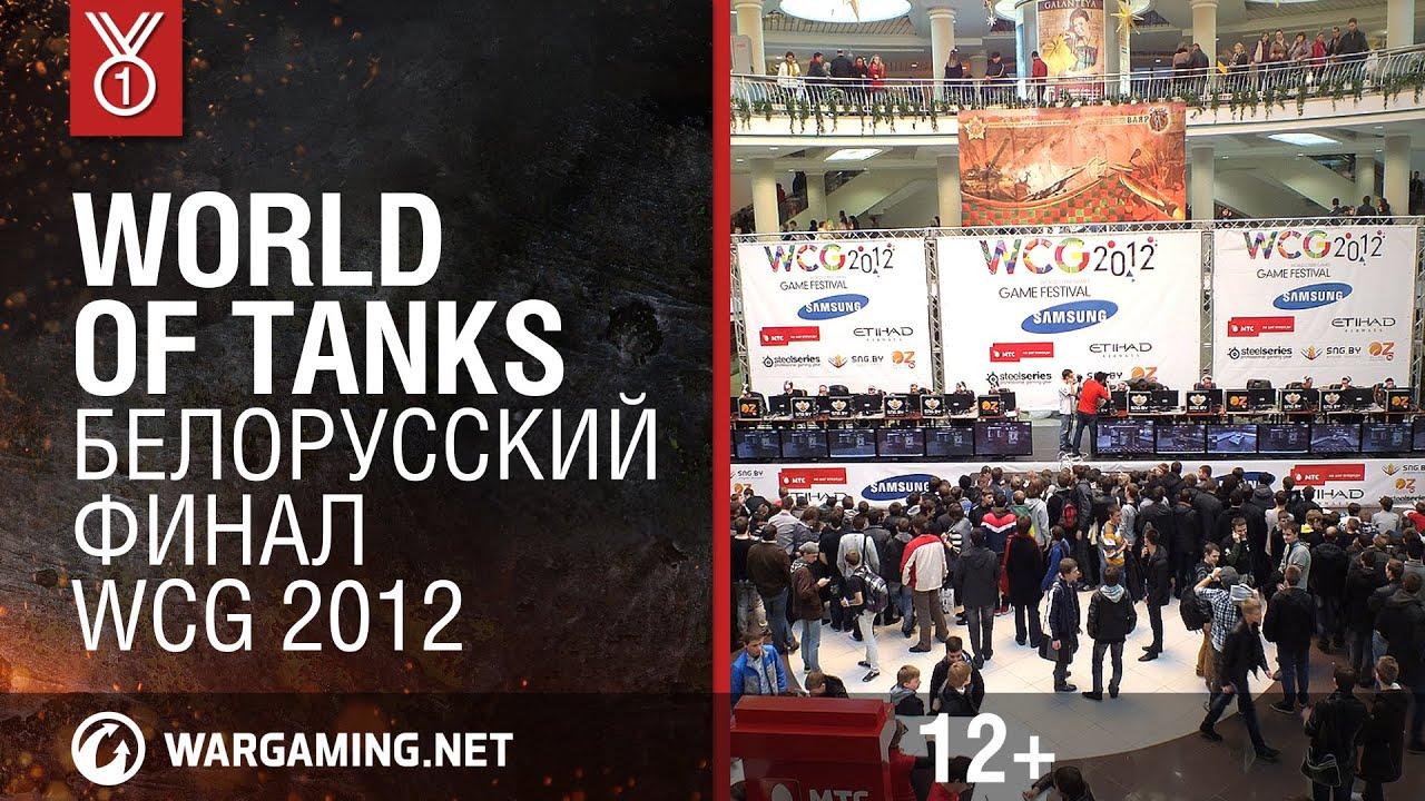 World of Tanks. Белорусский финал WCG 2012