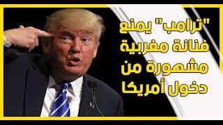 مثير.. ترامب يمنع فنانة مغربية مشهورة من دخول أمريكا و هذه هي التفاصيل | تسجيلات صوتية
