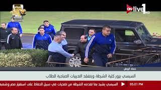الرئيس السيسي يزور كلية الشرطة ويتفقد