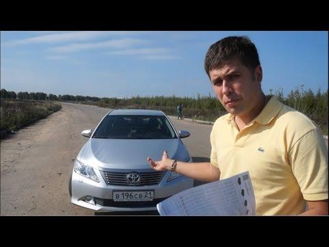 Тест-Драйв Тойота Камри 2013 от Антона Воротникова