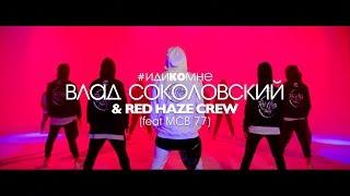 Влад Соколовский и Red Haze Crew - Иди Ко Мне (feat MCB 77) Скачать клип, смотреть клип, скачать песню