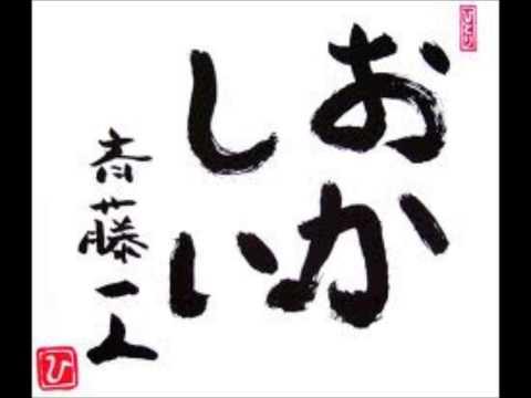 斎藤一人 福井講演会