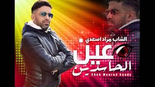 بالفيديو | الشاب مراد اسعدي يغني عين الحاسدين |