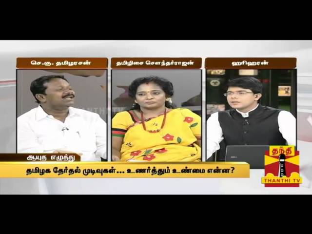 "AYUTHA EZHUTHU - Debate on ""Election results in Taminadu, what does it portrait?"" 17-05-2014"