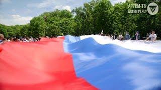 Артёмовцы отметили День России
