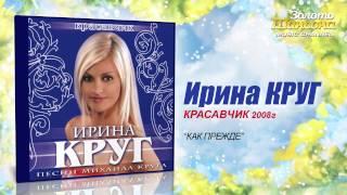 Ирина Круг - Как прежде
