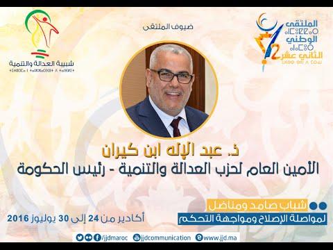 لقاء مفتوح مع الأمين العام للحزب ورئيس الحكومة ذ.عبد الإله بن كيران
