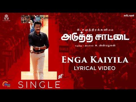 Adutha Saattai - Enga Kaila - Lyrical Song - Samuthirakani, Yuvan, Athulya Ravi - Justin Prabhakran