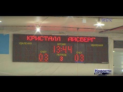 Юные хоккеисты бердского «Кристалла» принимают участие в открытом первенстве Новосибирска