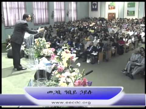AMHARIC SEBKET EGZEEABHEIR AWAKEE NEW--PASTOR ABEEY HAILE