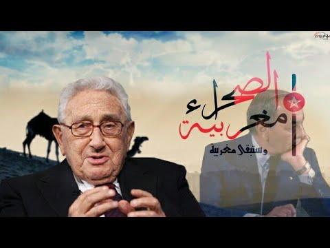 وزير الخارجية الأمريكي السابق يؤكد: الحسن الثاني كان سيحرر الصحراء ولو بإستعمال القوة