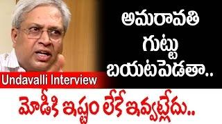 Face to face with Undavalli Aruna Kumar - Special Intervie..