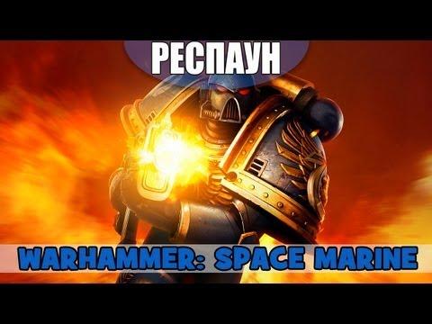 Респаун - C&C (Warhammer: Space Marine)