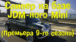 Слипер из JDM-ного Mini (Премьера 9-го сезона) . Mighty Car Mods на русском