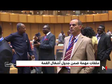 ملفات مهمة ضمن جدول أشغال قمة الاتحاد الإفريقي