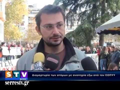 Διαμαρτυρία των ατόμων με αναπηρία εξω από τον ΕΟΠΥΥ