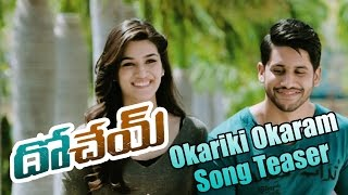 Dohchay Movie Okariki Okaram Song Teaser